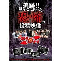 追跡!!ほんとにあった恐怖の投稿映像 vol.1/DVD/TKYV-0020