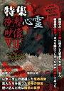 特集!!衝撃心霊映像 VII/DVD/EXSW-0027