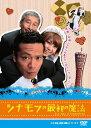 シナモンの最初の魔法/DVD/TKYV-0081