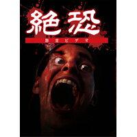 絶恐 怨霊ビデオ/DVD/EXSW-0038