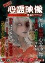 実録!!心霊映像恐怖BEST XVI/DVD/TKYV-0112