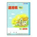 サクラクレパス 学習帳 サクラ学習帳連絡14行 N71 / 10冊 文房具