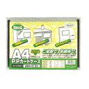 共栄プラスチック PPカードケース マグネット付 A6 PPM-16 / 10セット