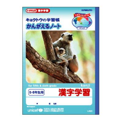 キョクトウ かんがえる 学習帳 漢字学習 5・6年用 B5サイズ L423 / 10セット 文房具