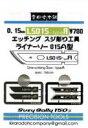 プレシジョン・ツール ライナーソー 015A型 LS015-A 雲母堂本舗