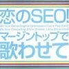 恋のSEO!/マージントップで歌わせて/CDシングル(12cm)/KOCD-1001