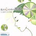 私の心の中の関数/CDシングル(12cm)/KOCD-1002