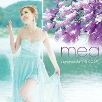 Jacarandaの花のように/CDシングル(12cm)/XQMN-1006