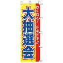 タカ印 のぼり 大抽選会 40-2921  POP・値札用品