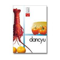 dancyu ダンチュウ グルメギフトカタログ DBコース