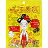 琉球美肌 フェイスマスクシート シークヮーサーの香り 1回分