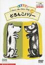 世界絵本箱DVDセレクション(3) どろんこハリー[全3話]/DVD/QABB-51003