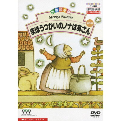 世界絵本箱DVDセレクション まほうつかいのノナばあさん[全3話]/DVD/YMBA-51009