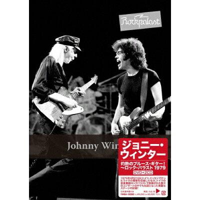 灼熱のブルース・ギター!ロック・パラスト1979/DVD/YMBA-10283