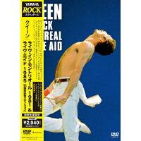 ライヴ・イン・モントリオール1981&ライヴ・エイド1985/DVD/YMBZ-10285