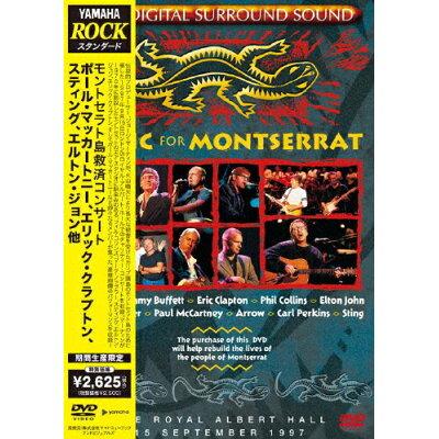 モントセラト島救済コンサート/DVD/YMBZ-10298