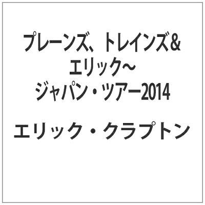 プレーンズ、トレインズ&エリック~ジャパン・ツアー2014/DVD/YMBA-10553