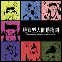 地獄型人間動物園/CD/KTCD-1016