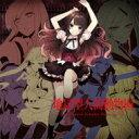 「地獄型人間動物園」完全版DVD(LTD)/DVD/KTDD-1024