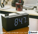 AM/FMラジオ目覚まし時計 目覚まし クロックラジオ CDA-75BT
