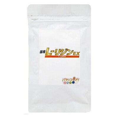 国産 l-リジンex   lリジン