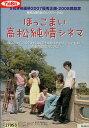 (DVD) ほっこまい 高松純情シネマ ロングバージョン