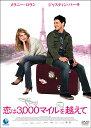 恋は3,000マイルを越えて/DVD/EARD-054