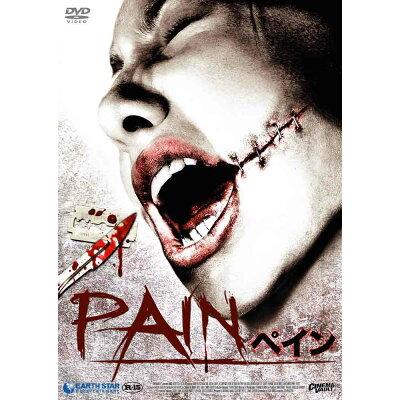 ペイン ~PAIN~/DVD/EARD-061