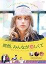 突然 みんなが恋しくて 監督:ジェニファー デヴォルデール DVD