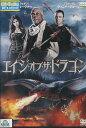 DVD エイジ・オブ・ザ・ドラゴン(字幕) レンタル落ち