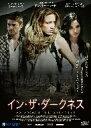 イン・ザ・ダークネス/DVD/EARD-084