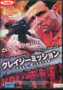 DVD クレイジーミッション 字幕