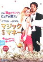DVD マジックマネー字幕 東宝