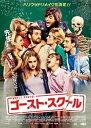 DVD ゴーストスクール字幕 東宝