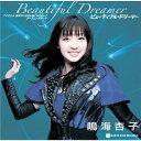 ビューティフル・ドリーマー/CDシングル(12cm)/ESER-005