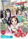 TVアニメ まんがーる 監督:中西伸彰 2013TYO MX DVD