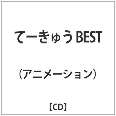 てーきゅう BEST/CD/ESER-038