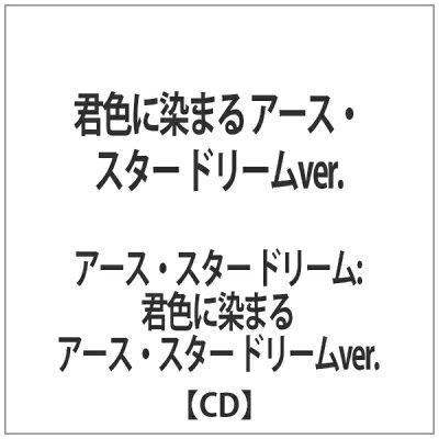 君色に染まる~アース・スター ドリームver.~/CDシングル(12cm)/ESER-042