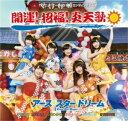 開運!招福!炎天歌/CDシングル(12cm)/ESER-046
