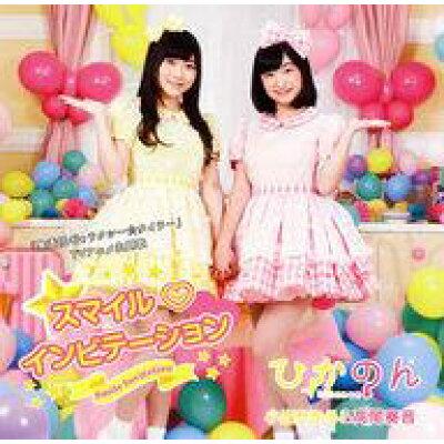 スマイル■インビテーション(DVD付初回限定版)/CDシングル(12cm)/ESER-048
