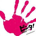 プラチナイト木曜ドラマ ビンタ! ~弁護士事務員ミノワが愛で解決します~ Soundtrack CD / TVサントラ