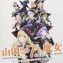 山田くんと7人の魔女 オリジナル・サウンドトラック/CD/MBR-0030