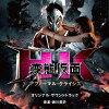 HK/変態仮面アブノーマル・クライシス オリジナル・サウンドトラック/CD/MBR-0040
