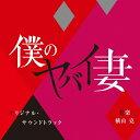 僕のヤバイ妻 オリジナル・サウンドトラック/CD/MBR-0041