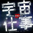 ドラマ「宇宙の仕事」オリジナル・サウンドトラック/CD/MBR-0044