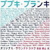 アニメ「ブブキ・ブランキ」オリジナル・サウンドトラック/CD/MBR-0048AB