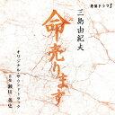 連続ドラマJ「命売ります」オリジナルサウンドトラック/CD/MBR-0054