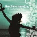 """""""ハノハノ・ハワイ""""~フラ・ソングス・フロム・ハワイ・アイランド~/CD/SOLPA-0002"""