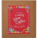 a cup of SlowCoffee ちょっとすごいドリップ オリジナルブレンド 12g×4袋