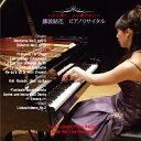 ~より深く、より華やかに~藤波結花 ピアノリサイタル/CD/MACS-11001